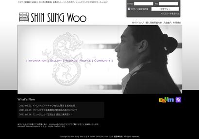 シン・ソンウ オフィシャルサイト イメージ